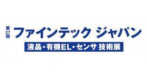 2017ファインテックジャパン