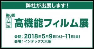 関西高機能フィルム展2018